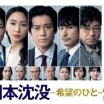 Nihon Chinbotsu: Kibo no Hito (2021) [Ep 1 – 2]