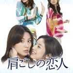 Katagoshi no Koibito (2007) [Ep 1 – 9 END]