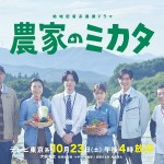 Nouka no Mikata SP (2021)