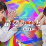 Saiai no Hito: The Other Side of Nihon Chinbotsu (2021) [Ep 1 – 2]
