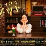 Snack Kizutsuki (2021) [Ep 1 – 2]