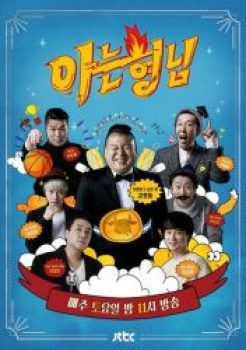 Knowing Brothers Episode 275
