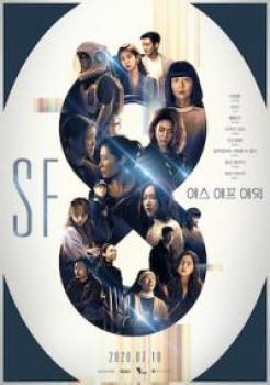 SF8: The Prayer
