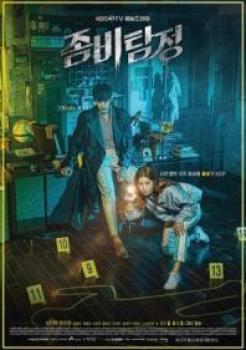 The Zombie Detective