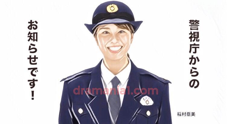 警視庁 平成31年『110番の日』