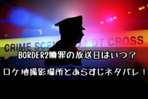 BORDER2贖罪 放送日 ロケ地 撮影場所