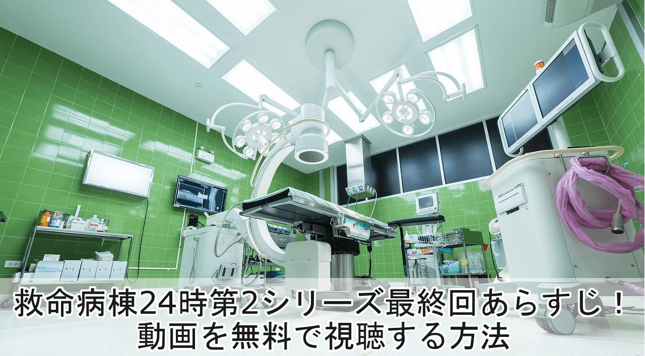 救命病棟24