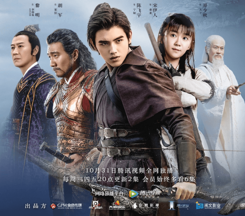 Evernight Best Chinese Drama of 2018
