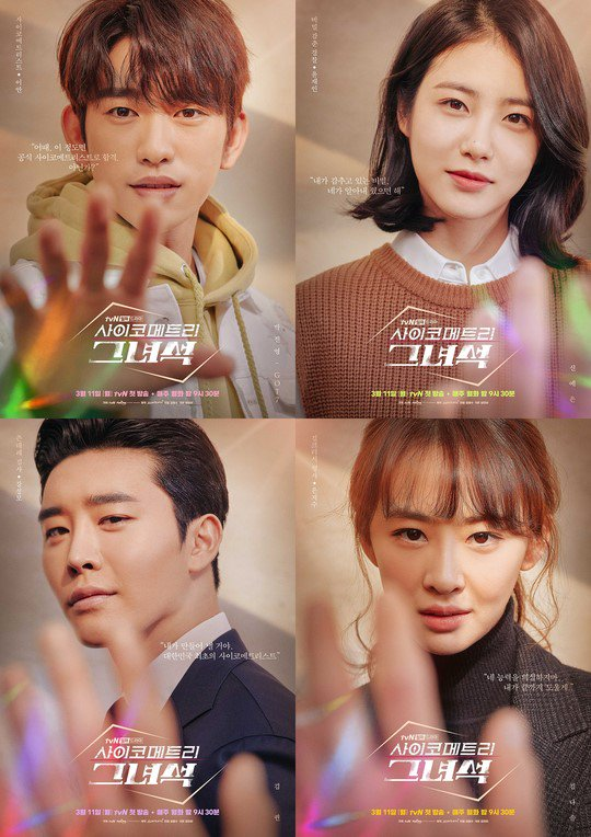 he-is-psychometric-character-posters.jpg