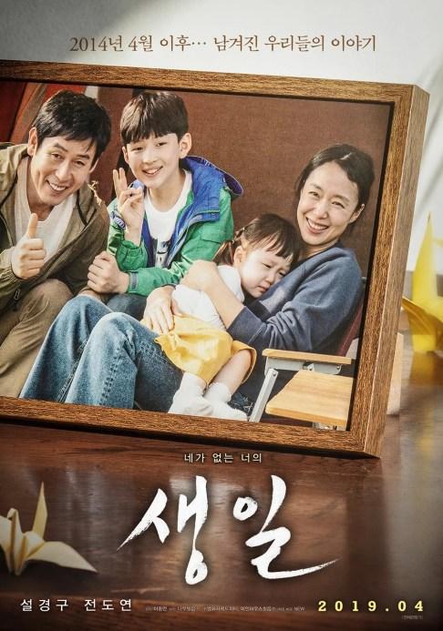 Birthday_(Korean_Movie)-P1.jpg