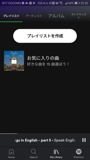 spotify(スポティファイ)My Library プレイリスト