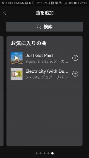 spotify(スポティファイ)プレイリスト お気に入りの曲
