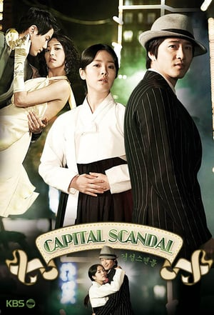 Capital Scandal (2007)