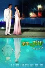 The Prince Who Turns into a Frog (2005)
