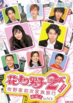 Hana yori Dango 2 (Returns) Bangai hen – Makinoke Hajimete no Kazoku Ryoko in N.Y. Episode 1