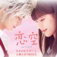 Koizora Drama Review