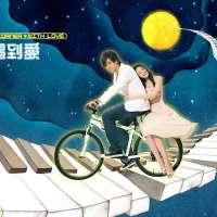 Corner With Love Taiwanese Drama