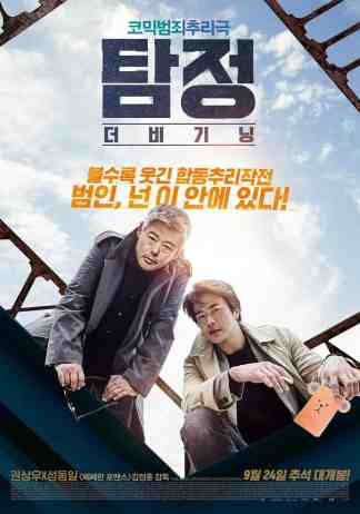 dramas kimchi accidental detective poster