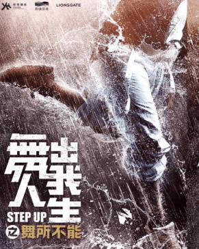 「ショーンルー出演の映画、ステップアップ6を見たが?!」のアイキャッチ画像