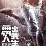 ステップアップ6、ショーンルー出演の映画を見たが?!