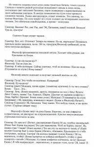Аве, Каїн! П'єса сучасного драматурга Юрія Табачникова