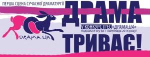 Drama.UA Modern Ukrainian Plays Contest