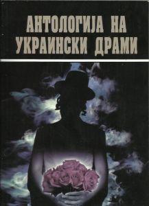 The Anthology of Modern Ukrainian Dramaturgy in Macedonian/ 2014