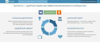 Sociate.ru