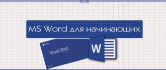 Видео уроки Word