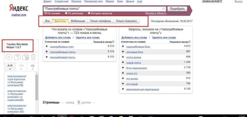 Как пользоваться Яндекс вордстат. Краткое руководство для начинающих.