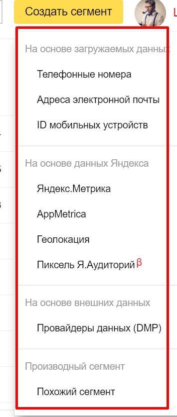 https://audience.yandex.ru/