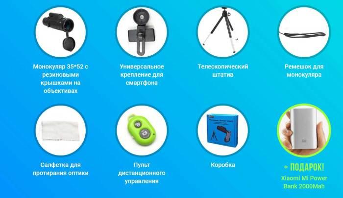 Монокуляр для смартфона