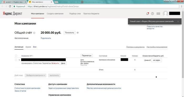 Аккаунты Яндекс Директ с балансом-