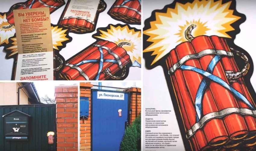 Примеры партизанского маркетинга