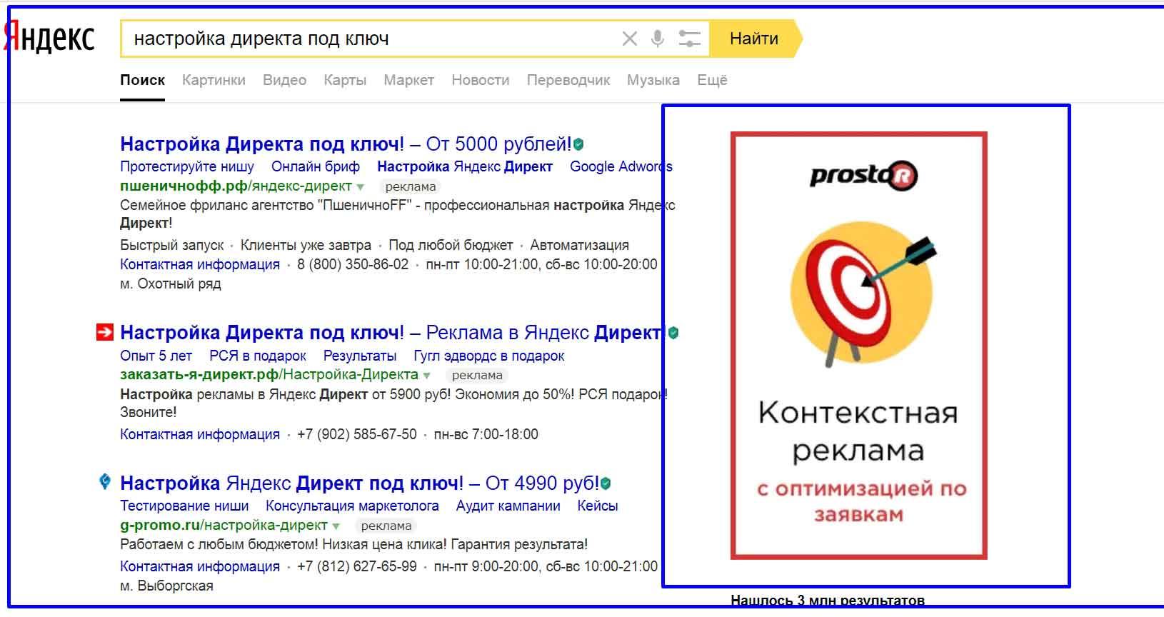 Контекстно-медийный баннер на поиске в Яндекс Директ.