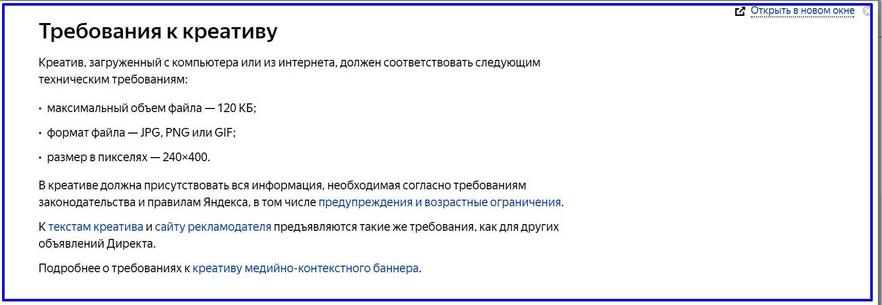 Контекстно-медийный баннер на поиске в Яндекс Директ