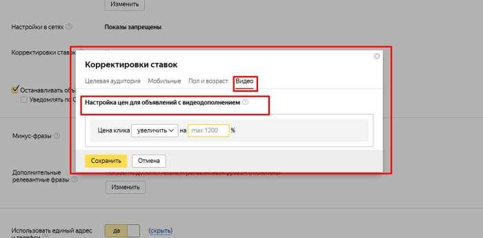Виды корректировок ставок в Яндекс Директ.