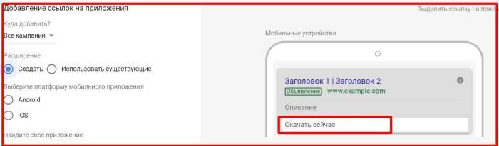 Расширения для объявлений в Google AdWords