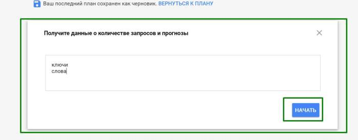 прогноз бюджета в Google Adwords