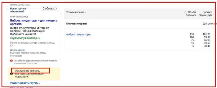 Яндекс для рекламы секс шопа