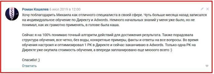 отзыв про индивидуальное обучение Яндекс директ