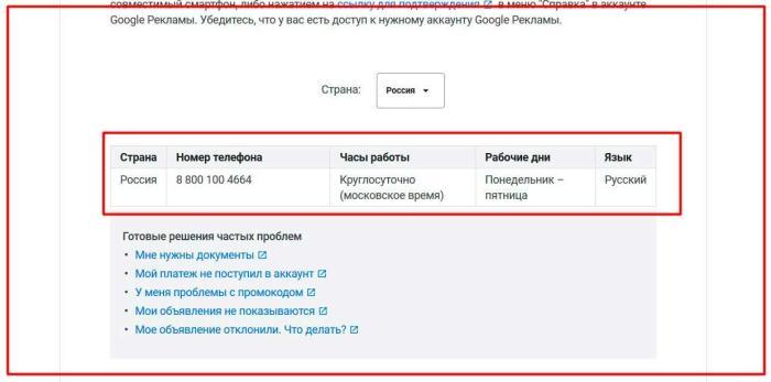 гугл модераторы