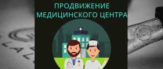 Продвижение медицинского центра