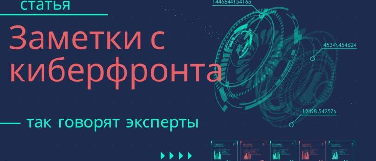 Заметки с киберфронта
