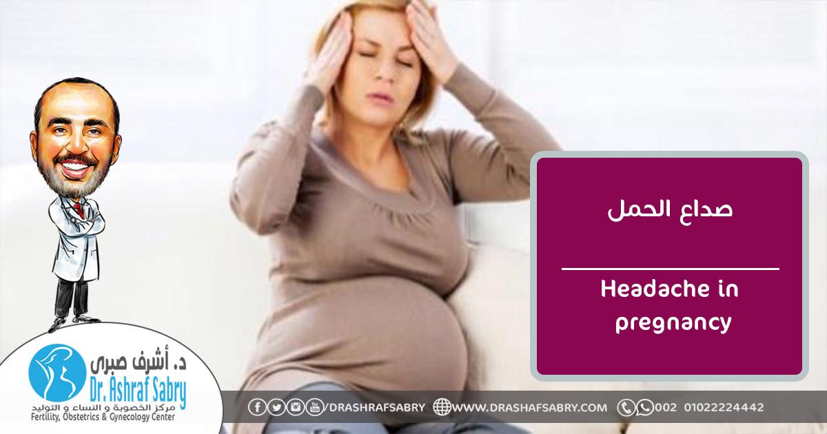 الصداع في الحمل