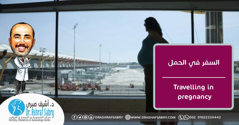 السفر في الحمل