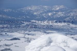 フジノン単焦点レンズ XF16mmF1.4 R WRで越前大野市の冬景色をスナップ撮影してみた