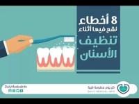 أخطاء نقع فيها أثناء تنظيف الأسنان