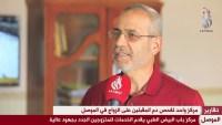 مركز واحد لفحص دم المقبلين على الزواج في الموصل
