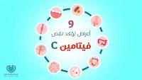 9 أعراض تؤكد نقص فيتامين C